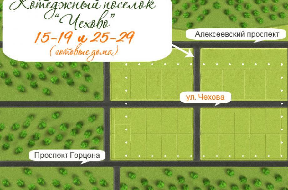 Коттеджный поселок Чехово
