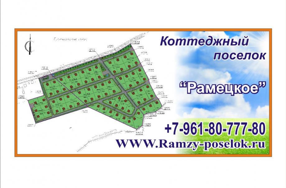 Генплан КП Рамецкое