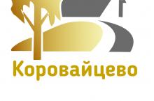 """Коттеджный поселок """"Коровайцево"""""""