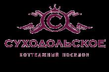 Суходольское