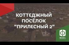 Embedded thumbnail for Коттеджный посёлок «ПриЛЕСный 2»