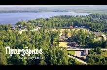 """Embedded thumbnail for Коттеджный поселок """"Приозерное"""""""