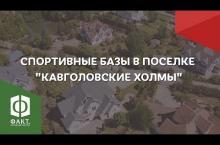 """Embedded thumbnail for Коттеджный поселок """"Кавголовские Холмы"""""""