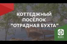Embedded thumbnail for Коттеджный поселок «Отрадная Бухта»