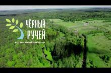 "Embedded thumbnail for Коттеджный поселок ""Чёрный Ручей"""
