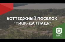 Embedded thumbnail for Коттеджный поселок «Тишь да Гладь»