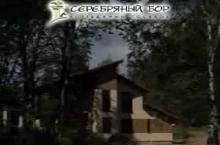Embedded thumbnail for Коттеджный поселок «Серебряный бор»