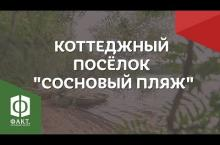 """Embedded thumbnail for Коттеджный поселок """"Сосновый Пляж"""""""