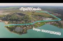 Embedded thumbnail for Коттеджный поселок «ПриЛЕСный»
